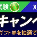 スクリーンショット 2015-11-02 18.36.58